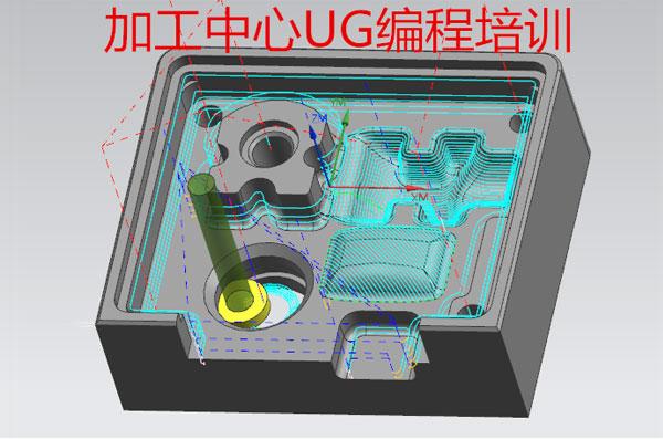加工中心UG-3轴数控编程培训
