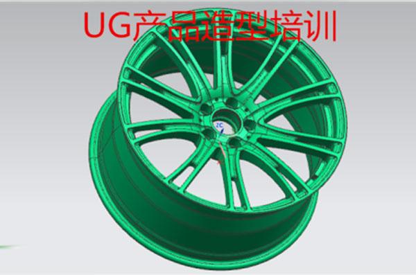 UG产品造型培训
