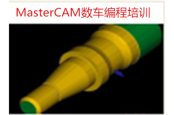 MasterCAM 数控车编程培训