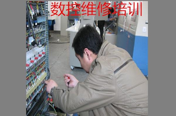 数控机床维修维护培训
