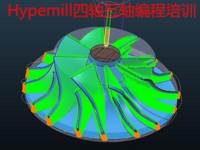 Hypermill四轴五轴编程培训